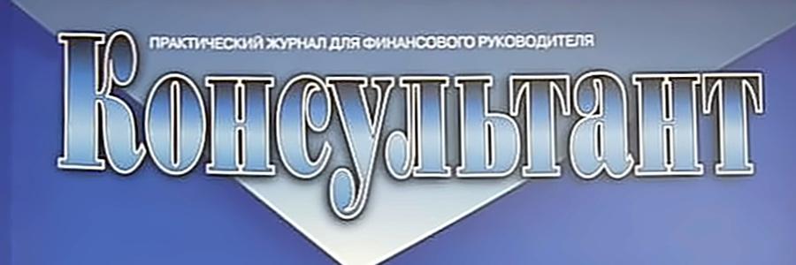 Журнал Консультант Октябрь 2008 года
