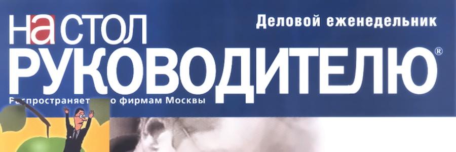 """Журнал """"На стол руководителю"""" (Ноябрь 2008 года)"""