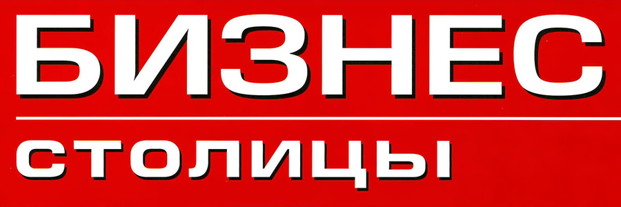 """Журнал """"Бизнес столицы"""""""