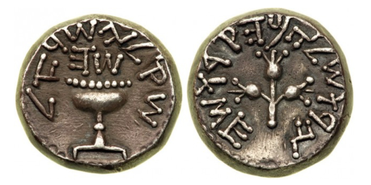 Древние монеты Иудеи и Израиля