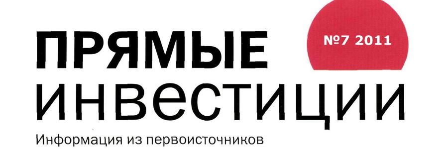 """Журнал """"Прямые инвестиции"""" (Июль 2011 года)"""
